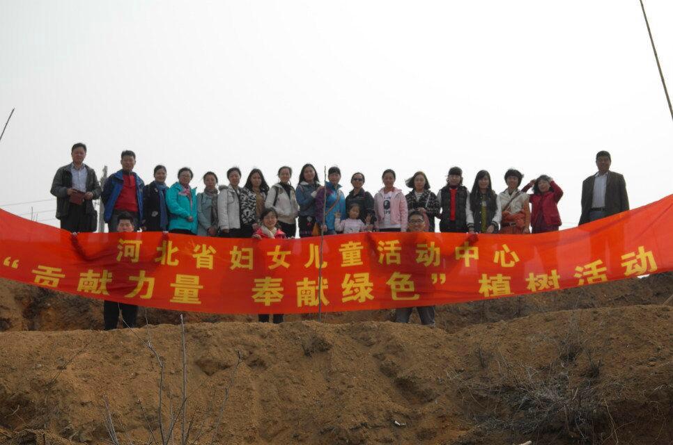 """河北省妇女儿童活动中心""""春季植树""""活动"""
