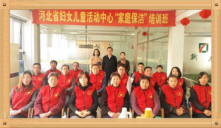 河北省妇女儿童活动中心妇女技能培训又来啦