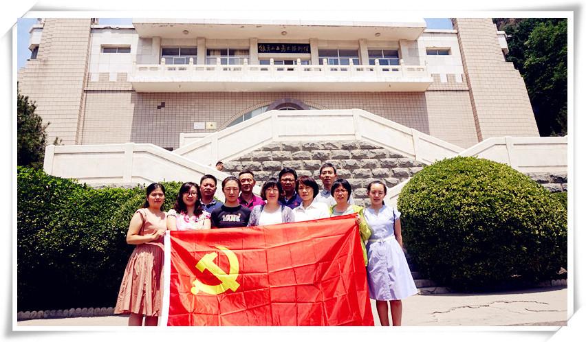 河北省妇女儿童活动中心党支部组织党员到狼牙山五勇士陈列馆参观学习