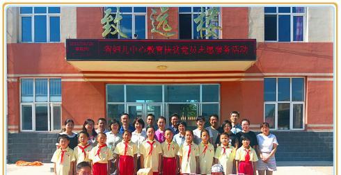 河北省妇女儿童活动中心党支部赴扶贫村小学开展党员志愿服务活动
