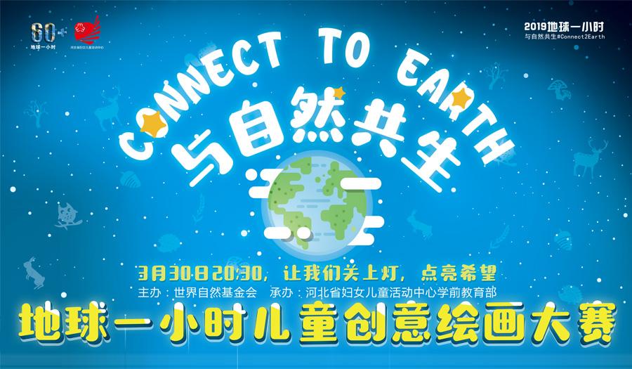 """地球一小时践行绿色生活—— """"与自然共生""""儿童环保创意绘画大赛正式启动"""